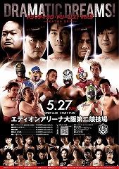 2018年5月27日 DDT!