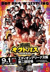2019年9月2日 DDT!